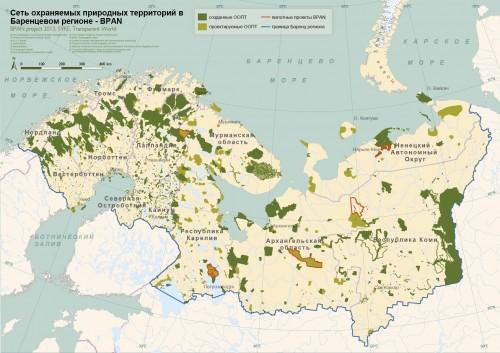 Существующие и планируемые особо охраняемые природные территории в Баренцевом регионе.